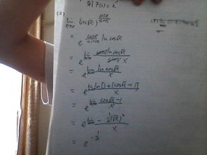 ...xsinx cosxx趋向于02.lim cos x cotxx趋向于03.lim 1 x tanπx 2x趋向于0 ...