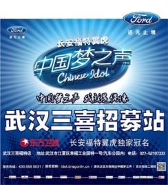 【《中国梦之声》直通车招募正式启动_福特武汉三喜新闻】-易车网