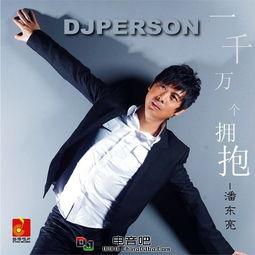 ...免费下载 DJ电音吧交流平台 Powered by Discuz