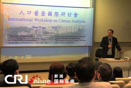 两岸四地学者在香港研讨第六次人口普查数据