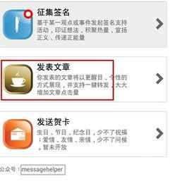 微信怎么写文章 在手机版微信上发表文章教程