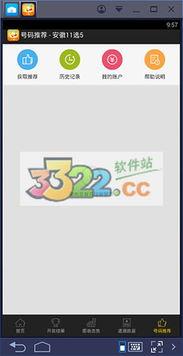 快彩11选5助手电脑版 快彩11选5助手 3.91.0511电脑版下载 3322软件...