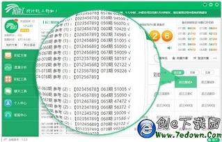 彩虹时时彩计划软件下载 彩虹时时彩计划软件 V1.4.5 官方版
