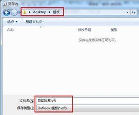 outlook2010怎么设置自动回复