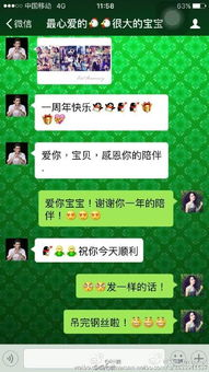 叶璇广告太污给男朋友备注 最可爱的XX很大的宝宝 ,亮盲眼 文娱 爱...
