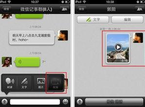微信iPhone新版上线 支持视频发送 增加LBS功能