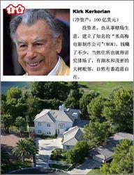 74av在线观看-走近美国巨富的家