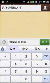 实体键盘输入时系统状态栏的输入... 8. 修复超级终端应用使用输入法时...