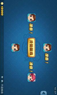 qq欢乐麻将游戏下载 最新qq欢乐麻将手机版下载