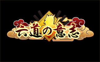 六道意志-火影忍者OL 竞技场 天梯赛季