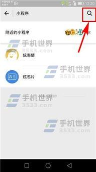 微信收款码贴纸怎么申请 微信收款码贴纸申请方法