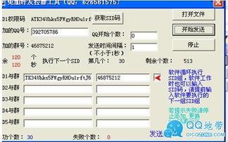 QQ群管理员批量怎么批量拉人进群 QQ群加人软件