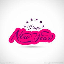 新年快乐字体组合图片