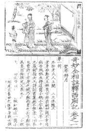 明弘治十一年 1498 金台岳家重刊本 奇妙 全相注释西厢记 书影