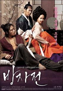 韩国最新情色电影《方子传》 超高清