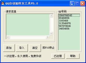 qq自动加好友工具 v5.0 绿色版