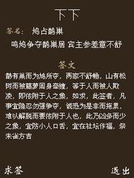 黄大仙求签 软件评测