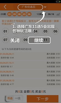 广东11选5官方客户端