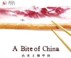 ...上的中国 A bite of China-2012年度十大新闻热词盘点