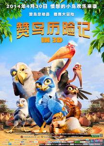 赞鸟历险记3D 4月30日公映 愤怒小鸟 发扬团结精神欢乐来袭