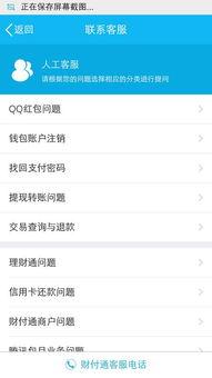 手机怎么打开QQ在线客服 没电脑