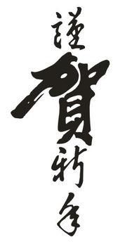 QQ行书字体怎么设置