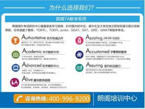 上海朗阁教育托福词汇班推荐 托福词汇培训收费标准