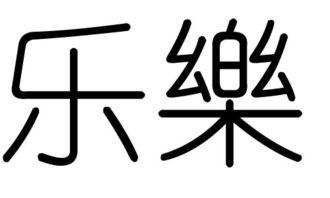 乐字的五行属什么,乐字有几划,乐字的含义