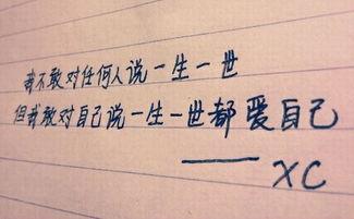 伤心的手写文字图片 这一辈子逃不过寂寞侵袭