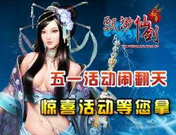 缥缈记-飘渺仙剑, 飘渺仙剑官网, 乐趣网飘渺仙剑精英卡