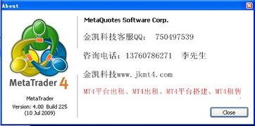 【MT4软件出租出售金凯科技服务器搭建】- 中国项目合作网