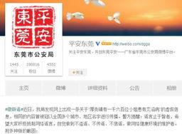 一个可以撸的网站-广东警方: