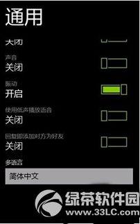 ...s phone微信怎么使用 windows phone微信使用方法