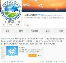 ...天津市环保部门发布预警提示22日——25日天津将出现重污染天气,...