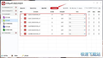 pdf分割合并工具使用介绍