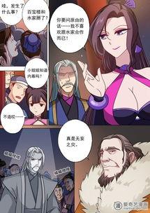 灵剑尊 第二十九话 无妄之灾 爱奇艺漫画