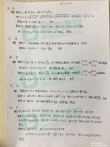 2018MBA管理类联考综合数学答案解析 都学网版