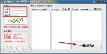 软件截图-qq批量加好友工具 龙龙QQ批量加好友v2.6 绿色版 qq加好...