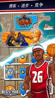 篮球明星争霸战安卓版下载 篮球明星争霸战 v1.6.2手机版下载