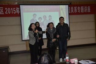 ...重庆市女性人才学校校长李安娜作了一场婚姻家庭关系专题讲座,为...