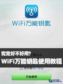 360免费wifi找不到怎么办,360免费wifi在哪里