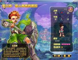 故事,玩家登陆游戏输入昵称的时候,真爱系统便会自动为玩家的昵称...