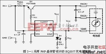 充电管理芯片BQ2057及其应用