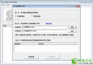 手机qq聊天记录如何恢复:[1]恢复语音记录