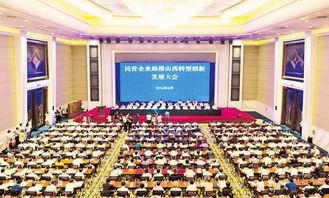 ...创新发展大会在太原举行.图为会场. 本报记者 -民营企业助推山西...