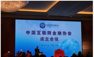 ...南谈中国互联网金融协会的成立促行业驶入正轨