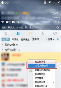 QQ群论坛怎么进入