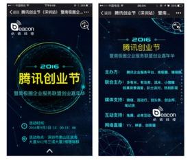 9开头的qq号怎么创-首届腾讯创业于8月18日开始至9月18日结束,开启为期一个月的线上...