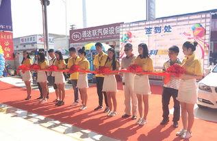 美利车金融长沙站开业 继续提升终端消费服务便捷度