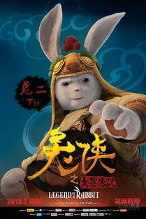 超神影院达达兔-网易娱乐12月26日报道   将于2月6日公映的3D动画巨制《兔侠之青黎...